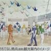 #173 晴海エリアにオリンピアンと中央区民の交流の場 「おもてなし拠点」、東京2020大会期間