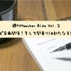 【週刊Teacher Aide Vol.2 (2/17~2/23)】各地で企画開催!そして関東には新たな支部が!