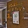 優美飯店(YUMI HOTEL) ヨウメイホテル~夜遅く部屋に入って朝気づいたら・・・。