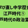 「学び直し中学歴史」江戸時代①〜江戸時代の政治変遷〜