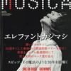在庫アリ?MUSICA (ムジカ)7月号の再入荷速報!表紙はエレカシ宮本!!