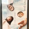 [映画評]「子育ての難しさに格差はない」が伝わる映画「明日の食卓」を見てきました