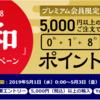 【Yahoo!ショッピング】令和キャンペーン【ポイント9倍】
