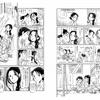 「この世界の片隅に」をもっと楽しみたかったら原作漫画は必読やっちゅうことです