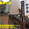 県内カ行(73)~加登長泉丘店(閉店)~
