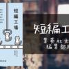 【book_52】集英社文庫編集部編『短編工場』