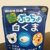 【ご当地スイーツ】「白くま」と「UHA味覚糖」コラボの「ぷっちょ白くま」