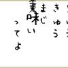 りゅうきゅうユッケは禁断の味【いただきます編3手目】