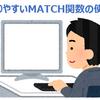 【Excel】MATCH関数 ~わかりやすいMATCH関数入門~
