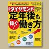 ビジネス書ベストセラー2018.07.14