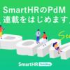 「SmartHRのPdM」連載をはじめます