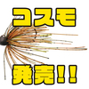 【ボトムアップ】様々な釣りに対応したスモラバ「コスモ」発売!