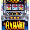 【花火】ハナビ part126【HANABI】