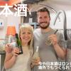 【日本酒】日本酒について理解度を確かめる 28つの難問 - ややSo3次論述ぎみ