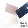 【2020年最強プリペイドカード】Kyash Cardを即決発行