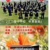 三刀屋中学校吹奏楽部オータムコンサート