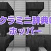 マイクラミニ辞典012 ホッパー