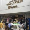 シンプソンズグッズが買える店:東京・下北沢:ヴィレッジヴァンガード下北沢店