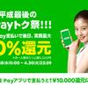 【平成最後の超Payトク祭】63,292円の使い道
