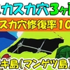 ミカヅキ島(マンゲツ島)  スカスカ穴3ヶ所  (スカスカ穴修復率100%)【ペーパーマリオ オリガミキング】 #99
