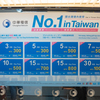 【海外でスマホ】台湾行くなら現地SIMが安くて便利だよという話