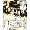 【東京編】流行りものに飛びつき!青山のハワイアンカフェで「アサイーボウル」を食べる