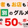 【ポイントサイト】ちょびリッチ×ぐるリザの驚きの高額ポイント還元!一撃でNIKE ZOOM VAPOR FLY 4%も購入可能?