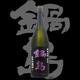 鍋島、純米吟醸、山田錦、パープルラベルH28BYは弾力ある球体