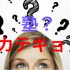 【家庭教師VS塾】どっちかにすべき?併用すべき?メリットデメリットを比較してみた