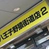 ラーメン二郎八王子野猿街道店2~王者の貫禄シークァーサー! 大つけ麺麺増しアレコレ