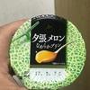 北海道乳業 夕張メロンなめらかプリン 食べてみました