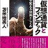 【本:紀伊国屋書店:読了】仮想通貨とフィンテック