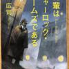 柳広司「吾輩はシャーロック・ホームズである」(角川文庫)