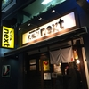 【今週のラーメン1796】 大勝軒 next 渋谷店 (東京・渋谷) 勝浦タンタンメン
