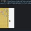 将棋を始めた