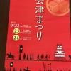 秋のイベント「会津まつり」「Book!Book!AIZU」