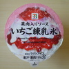 セブンイレブン 果肉入りソース いちご練乳氷