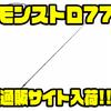 【ツララ】マグナムクランクやリップ付きビッグベイトにおすすめのロッド「モンストロ77」通販サイト入荷!