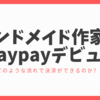 paypayの加盟店登録後、どのような流れで決済ができるのか??