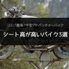 【中型×高身長ライダー向け】シート高が高い中型アドベンチャーモデル3車種を徹底比較【カワサキ・VERSYS-X250】