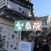 韓国 韓国あるある?流行っていると言われていたお店が。。。次に行った時は閉店している