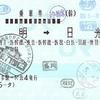夜明→日光 乗車券