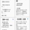 最高のメモ帳google keepの紹介!!