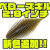 【GEECRACK】水噛み最強のギル型ワームの最小モデル「ベローズギル 2.8インチ」に新色追加!