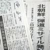 山田孝男-「風知草」の安倍改憲宣伝
