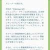 【コミュニティ・デイ】フシギダネ大量発生【25日】