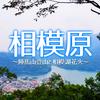 🌏#45 神奈川県相模原 〜陣馬山登山と相模湖花火~