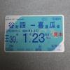 大阪メトロ地下鉄のICOCA定期による連絡定期券が買えて便利になる話