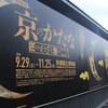 【特別展】京の刀in京都国立博物館