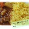 【料理】カレーの作り方